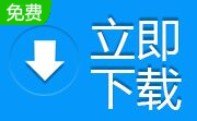 熊猫云杀毒软件(Panda Cloud Antivirus)VIP版
